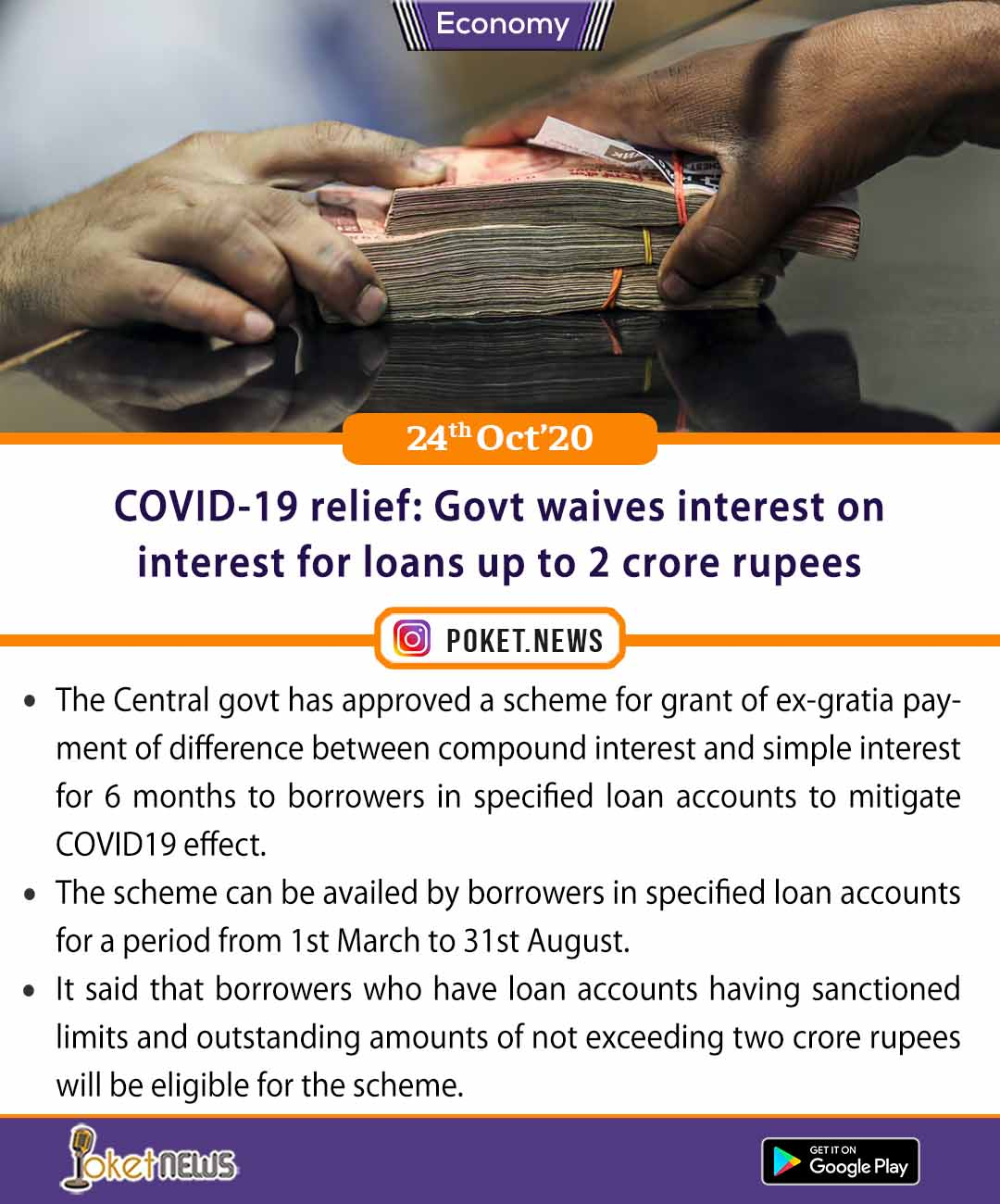 COVID-19 relief: Govt waives interest on interest for loans up to 2 crore rupees