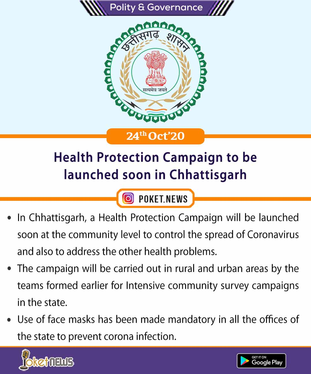 Health Protection Campaign to be launched soon in Chhattisgarh