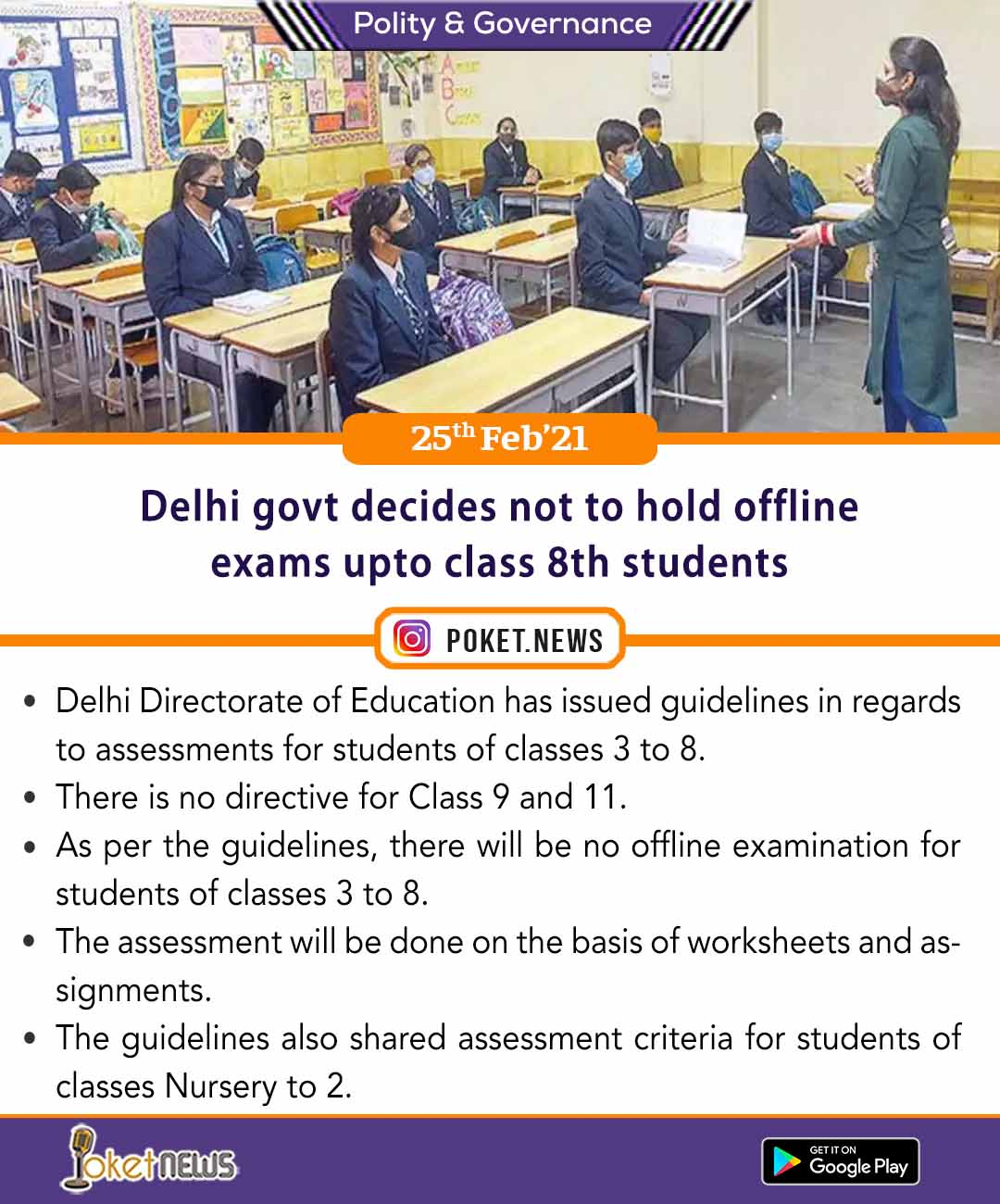 Delhi govt decides not to hold offline exams upto class 8th students