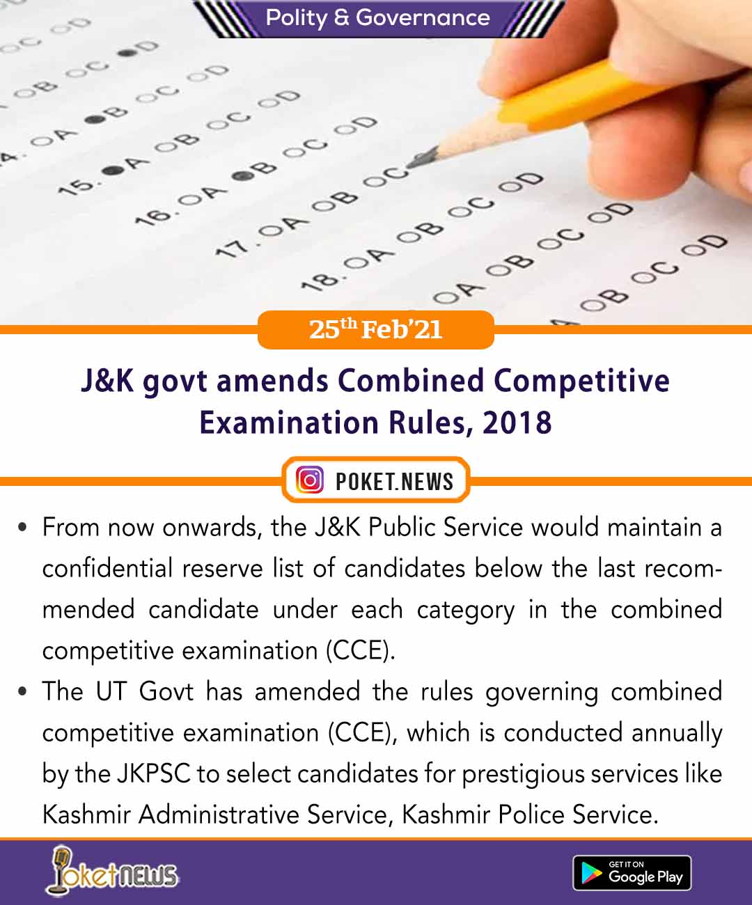 J&K govt amends Combined Competitive Examination Rules, 2018