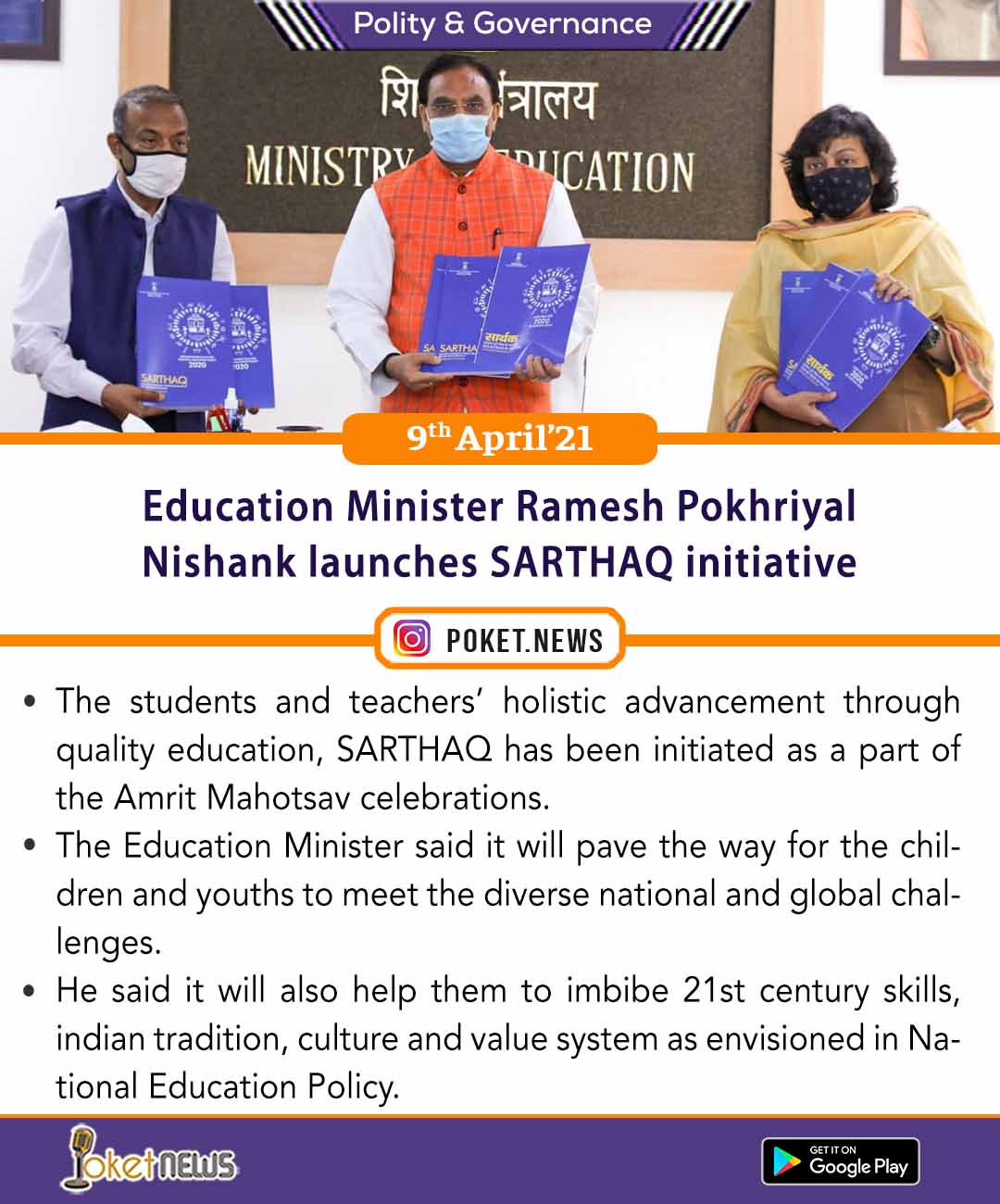 Education Minister Ramesh Pokhriyal Nishank launches SARTHAQ initiative
