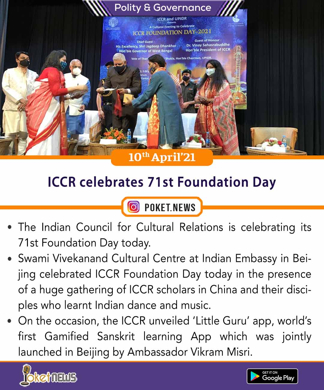 ICCR celebrates 71st Foundation Day