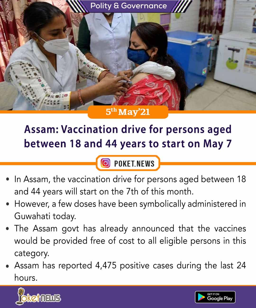Assam: Vaccination drive for persons aged between 18 and 44 years to start on May 7
