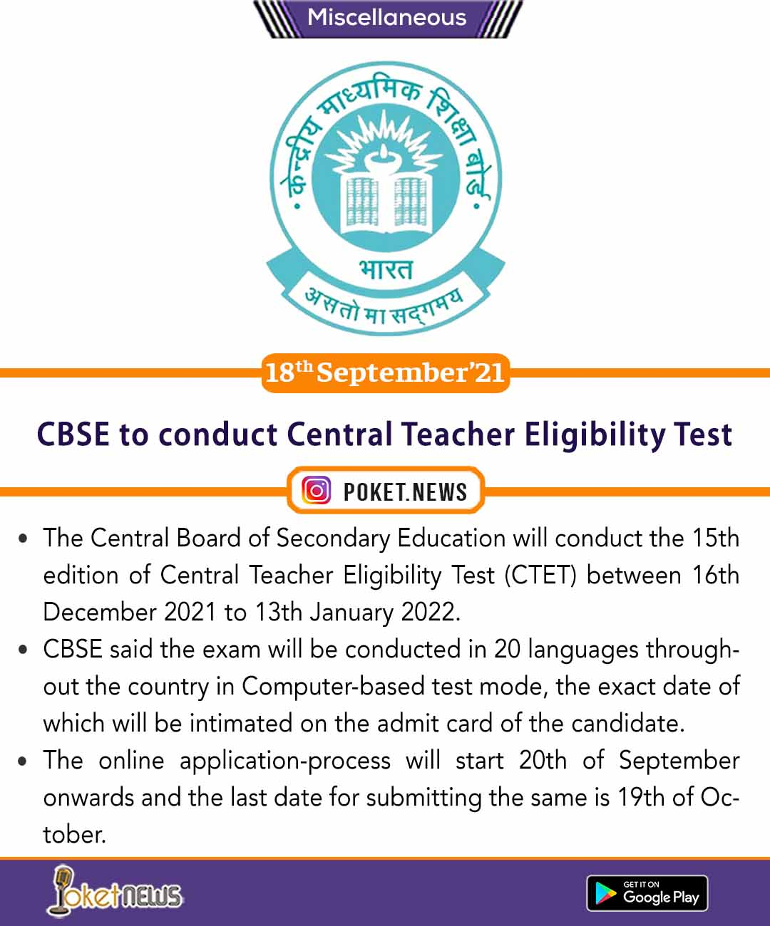 CBSE to conduct Central Teacher Eligibility Test