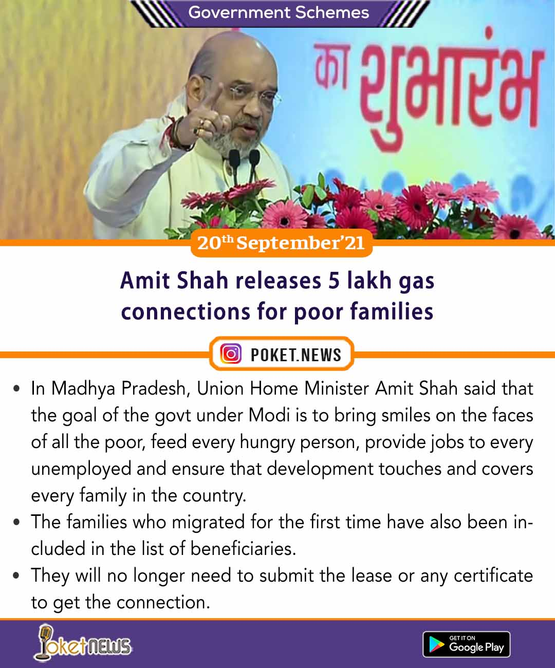 Amit Shah releases 5 lakh gas connections for poor families